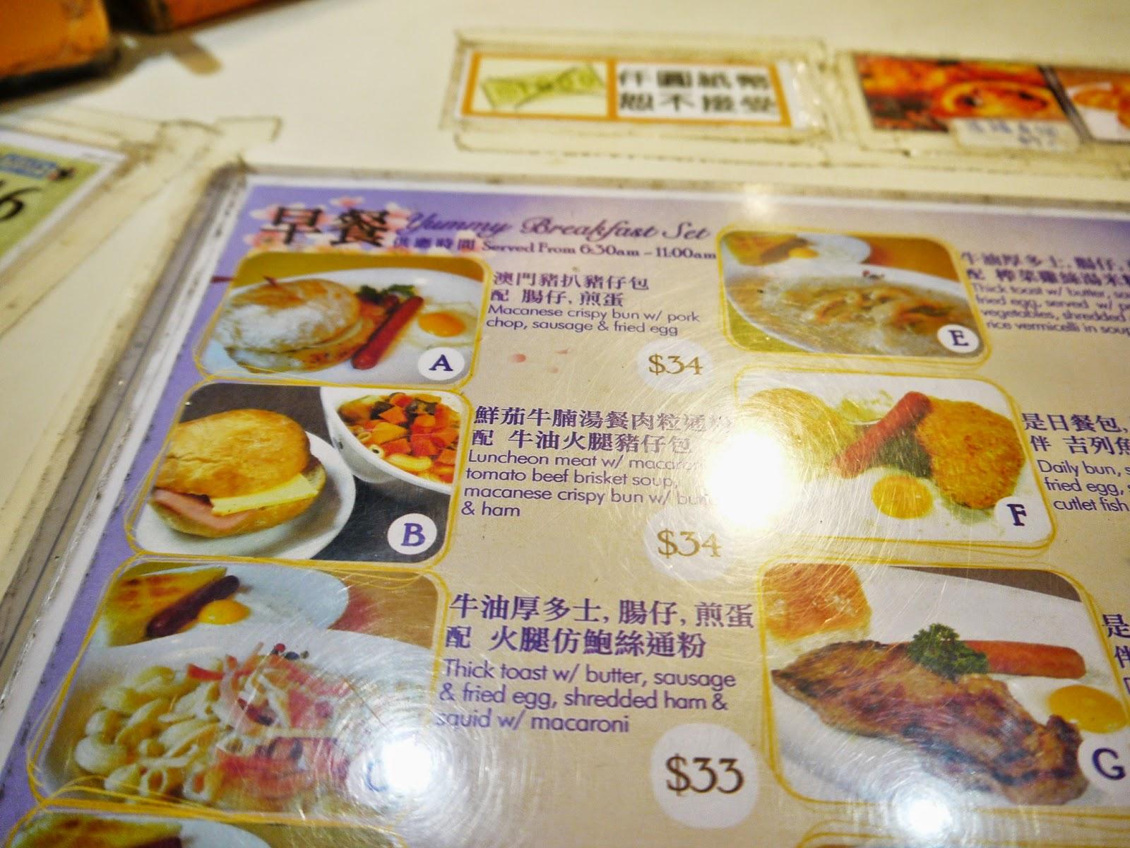 I'm Yu-i ♥: 港澳自由行 Day 3-1 ♥ 澳門茶餐廳→澳門漁人碼頭
