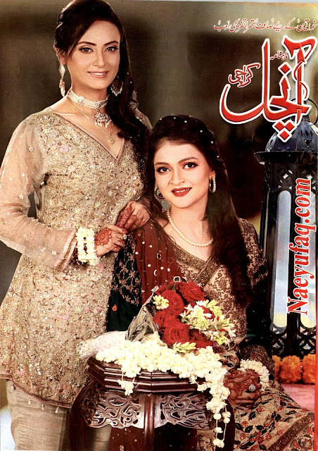 Aanchal Digest September 2019