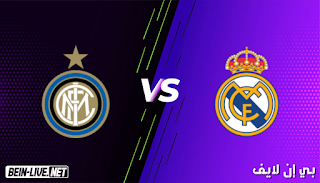مشاهدة مباراة ريال مدريد وإنتر ميلان بث مباشر اليوم بتاريخ 15-09-2021 في دوري أبطال أوروبا