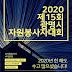 재)광명시자원봉사센터, 2020 제15회 광명시자원봉사자대회 진행