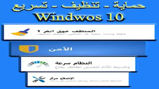 اصلاح مشاكل النظام  Windows10 Manager