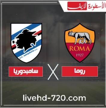بث مباشر مباراة روما وسامبدوريا بدون تقطيع