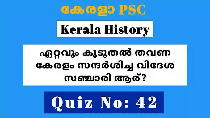 Quiz Kerala History GK - 4 | LDC | LGS | Degree Prelims