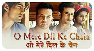O Mere Dil Ke Chain Sanam Lyrics