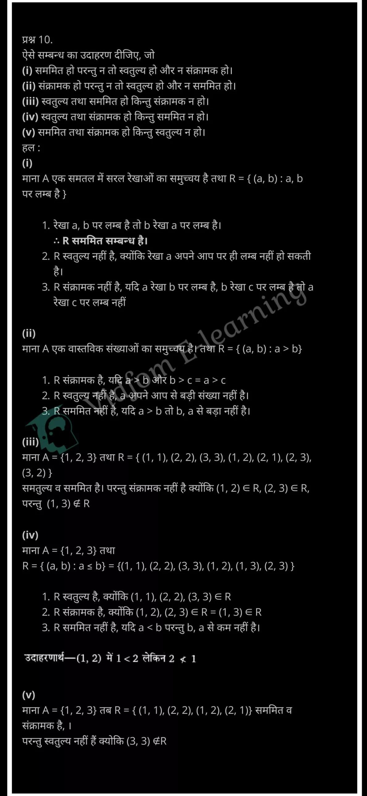 class 12 maths chapter 1 night hindi medium6