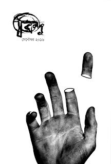 লিটলম্যাগ বিন্দু (সেপ্টেম্বর ২০১৬)