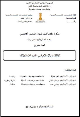مذكرة ماستر: الالتزام بالإعلام في عقود الاستهلاك PDF