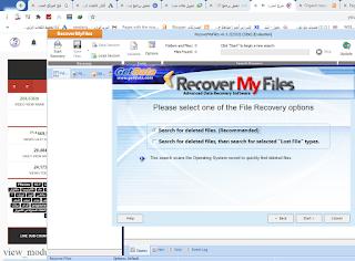 تحميل برنامج recover my files كامل