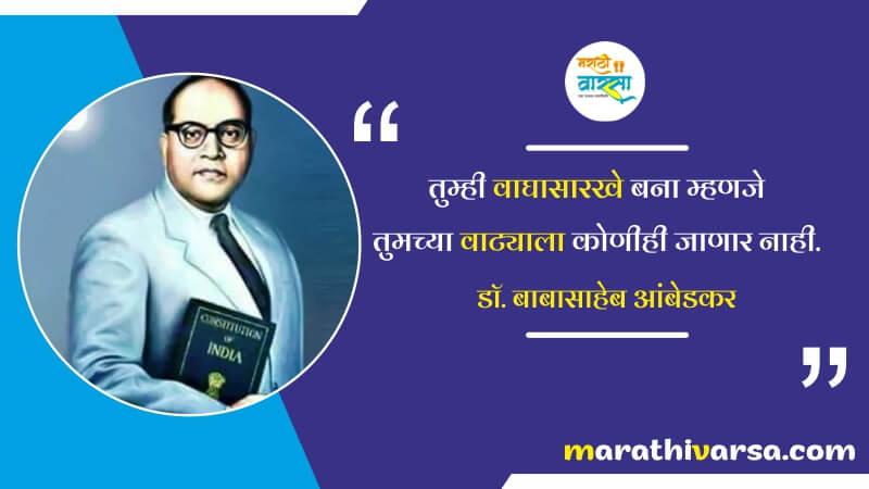 Dr. Babasaheb Ambedkar Thoughts in Marathi | डॉ. बाबासाहेब आंबेडकर यांचे 80 प्रेरणादायी विचार