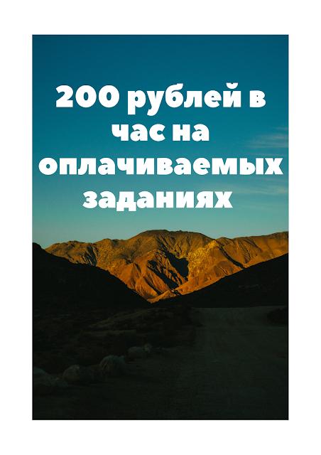 200 рублей в час на оплачиваемых заданиях