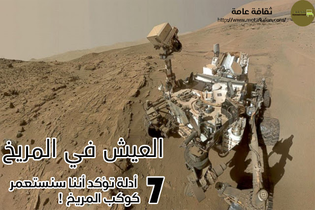 العيش في المريخ