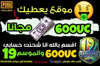 طريقة شحن 600uc والموسم 19 مجانا من موقع www.600uc. ml
