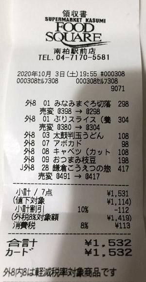 カスミ フードスクエア南柏駅前店 2020/10/3 のレシート