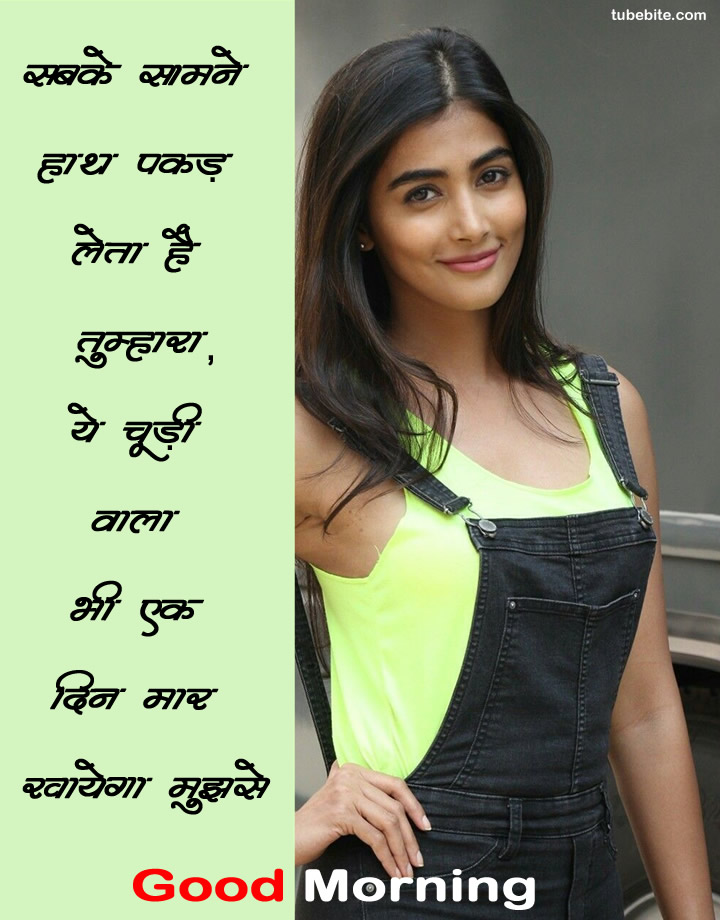 Cute Good Morning Message In Hindi For Whatsapp Girlfriend