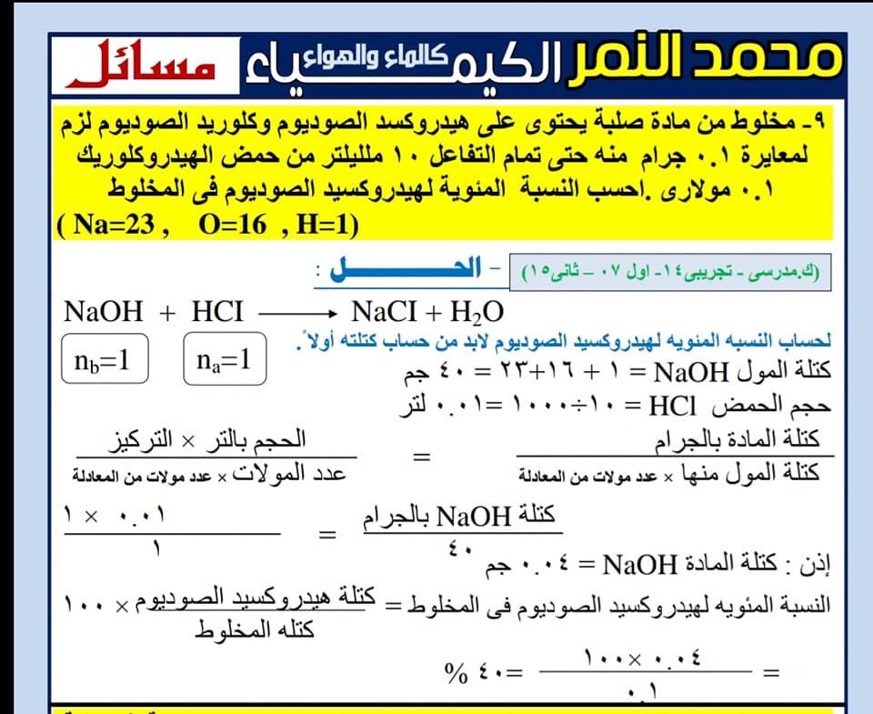 توقعات امتحان الكيمياء للثانوية العامة مستر محمد النمر 10