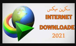 برنامج انترنت داونلود مانجر idm 2021