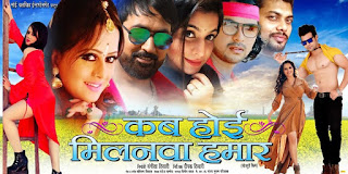 Kab Hoi Milanava Hamar Bhojpuri Movie