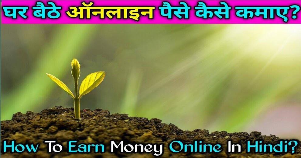 हिंदी भाषा का उपयोग करके घर बैठे ऑनलाइन पैसे कैसे कमाए | How to Earn Money Online In Home with Hindi Language