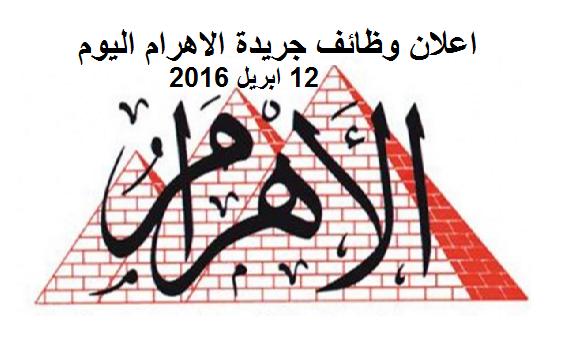 اعلان وظائف جريدة الاهرام الشروط والتخصصات المطلوبة والتقديم باليد او على الانترنت