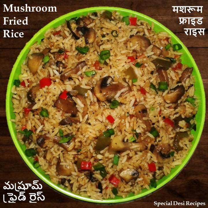 mushroom fried rice special desi recipes