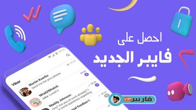 تحميل تطبيق فايبر Viber مجانا برابط مباشر