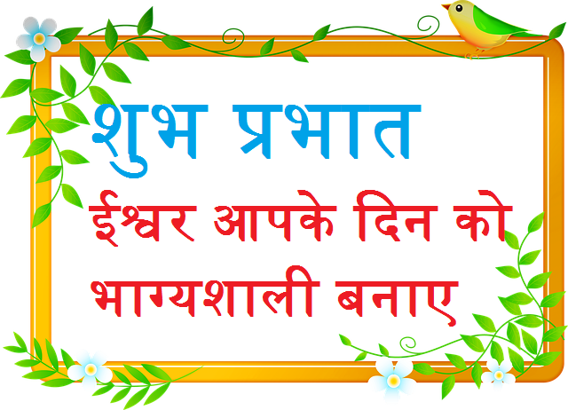 good morning bird and flowers image in hindi