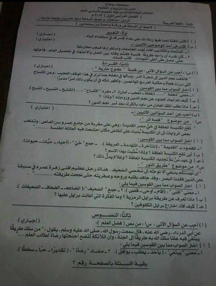 امتحان نصف العام الرسمى فى اللغة العربية محافظة سوهاج الصف الثالث الاعدادى  2017.