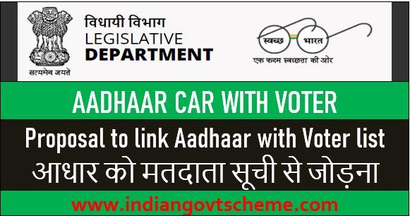 link+aadhaar+with+voter
