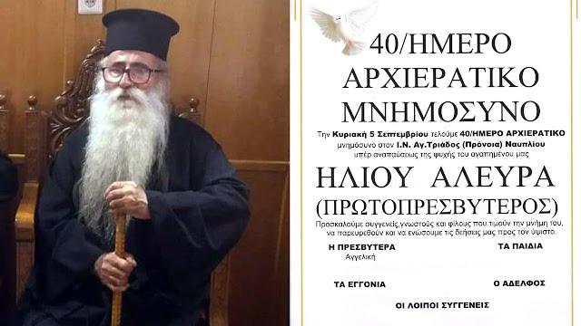 40ημερο μνημόσυνο Πρωτοπρεσβύτερου Ηλία Αλευρά στο Ναύπλιο