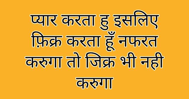 feeling status in hindi
