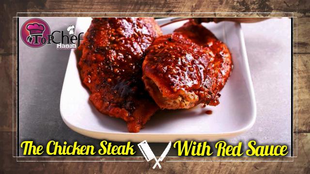 The Chicken Steak With Red Sauce
