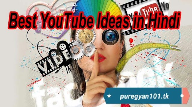Top 10 Best YouTube Channel Ideas in Hindi – YouTube Channel किस टॉपिक पर बनाये - Pure Gyan