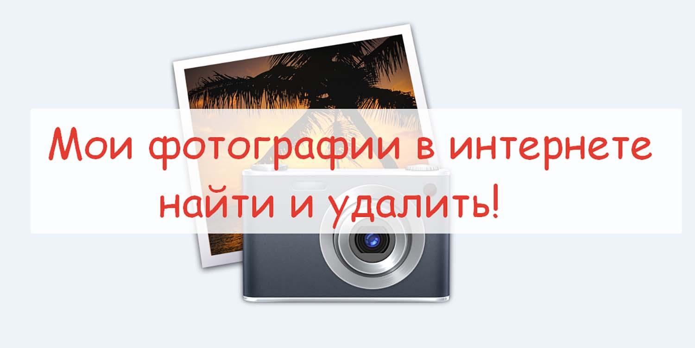 Как удалить свои фотографии