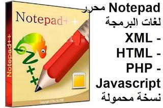 Notepad++ 7-8-1 محرر لغات البرمجة XML - HTML - PHP - Javascript نسخة محمولة