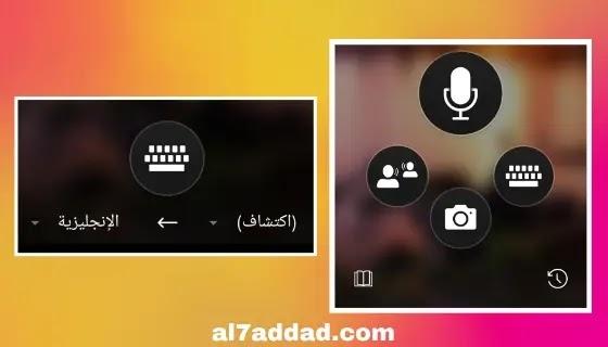 أفضل برامج ترجمة من انجليزي لعربي |أفضل برامج ترجمة من عربي لأنجليزي