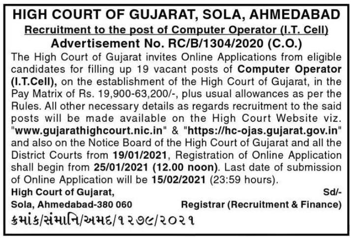 High Court Of Gujarat Sola, Ahemdabad Computer Operator Recruitment 2021