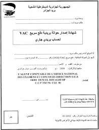 شهادة اصدار حوالة بريدية دفع سريع vac تسجيل بكالوريا 2019