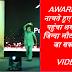 अवार्ड लेने नाचते हुए मंच पर पहुंचा शख्स और वापस जिन्दा नहीं लौट पाया देखें VIRAL VIDEO.........