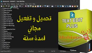 Text EditPlus تحميل و تفعيل برنامج تحرير النصوص