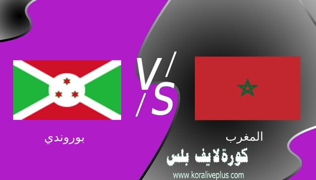 مشاهدة مباراة المغرب وبوروندي بث مباشر اليوم كورة لايف 30-03-2021 في تصفيات كأس أمم أفريقيا