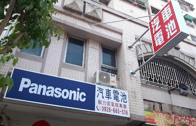 台南北區 汽車電池更換服務,免費檢測,免工資