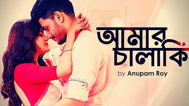 Amar Chalaki Lyrics (আমার চালাকি) Anupam Roy   Arjun   Madhumita