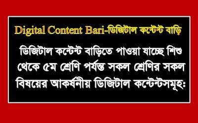 ডিজিটাল কন্টেন্ট বাড়ি || Digital Content Bari.