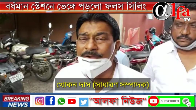 Khokon Das TMC leader District General secretary Alfa News