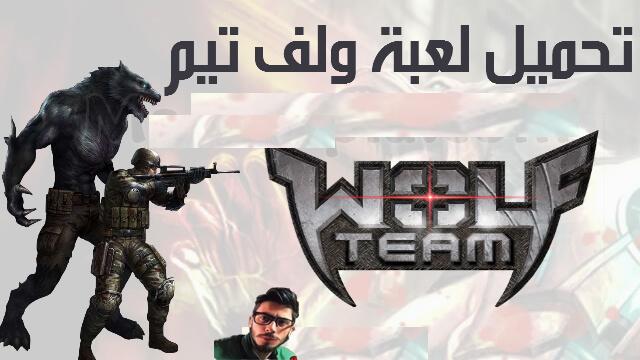 تحميل لعبة Wolf Team,تحميل لعبة ولف تيم,تنزيل لعبة Wolf Team,تنزيل لعبة ولف تيم,تحميل ولف تيم,تنزيل ولف تيم,تحميل Wolf Team,تنزيل Wolf Team,