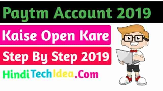 Paytm Account Kaise Banate Hai 2020