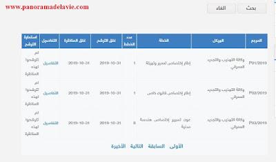 وكالة التهذيب والتجديد العمراني إنتداب 2 إطارات و11 عون