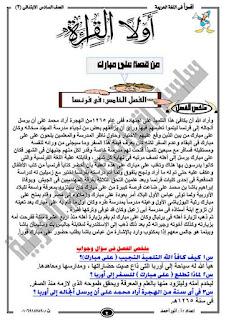 مذكرة لغة عربية للصف السادس الابتدائى الترم الثانى للاستاذ انور احمد