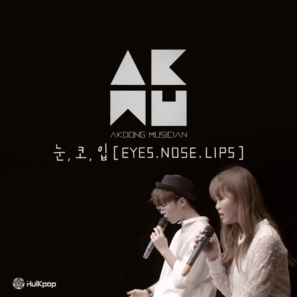 [Single] AKMU (Akdong Musician) – Eyes, Nose, Lips (Cover)
