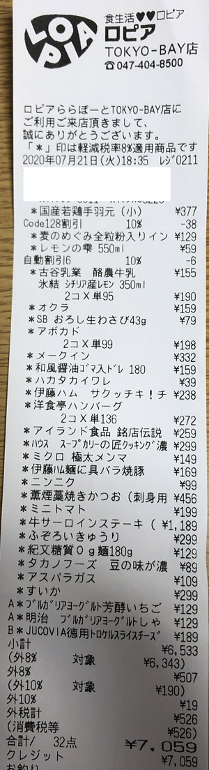 ロピア ららぽーとTOKYO-BAY店 2020/7/21 のレシート